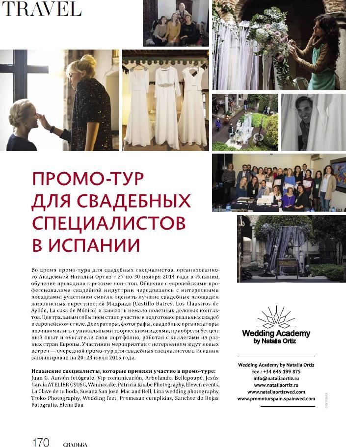 revista bodas