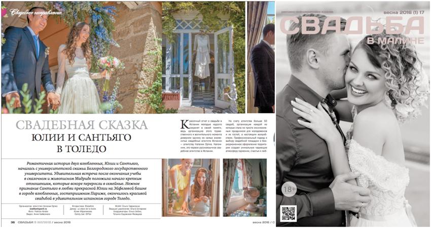 Natalia Ortiz Russian Magazine